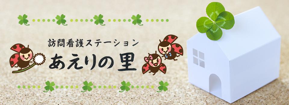 24時間・365日体制の訪問看護サービスは千葉県栄町の訪問看護ステーション あえりの里